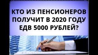 Кто получит пенсию 5000 рублей как получить единовременную выплату пенсионеру из накопительной части пенсии