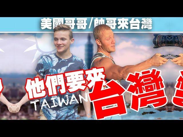 🇺🇸美國哥哥和 Boston 要來台灣 🇹🇼 - 來參加我們的見面會 // They are coming to Taiwan!