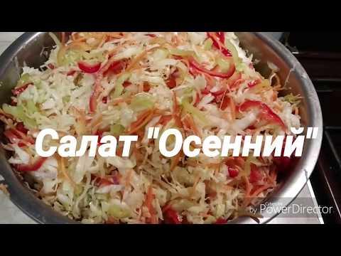 Как приготовить осенний салат на зиму