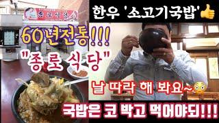 """[의령맛집]60년 전통 """"소고기국밥"""" 한우가 푸짐하게 …"""