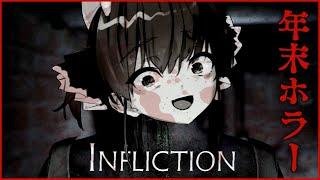 【Infliction】年末ホラー絶叫大会【ホロライブ/宝鐘マリン】