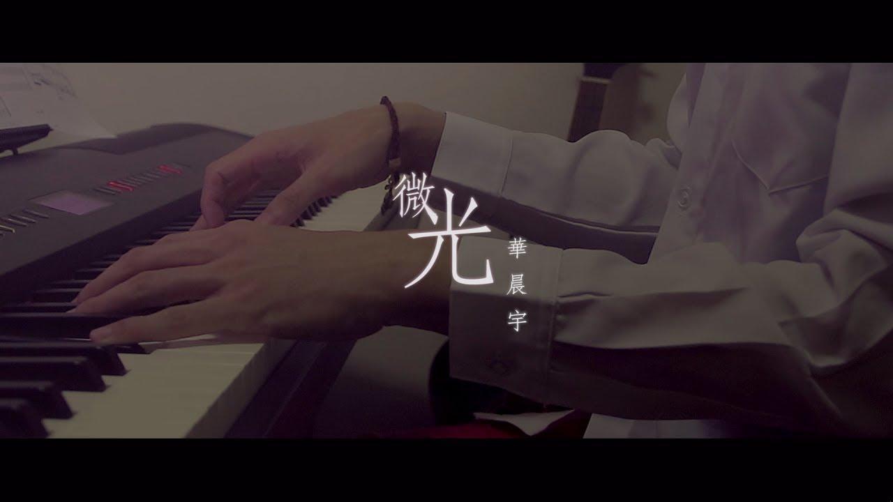 微光 華晨宇 鋼琴 附歌詞 鋼琴譜( Piano Cover by Yimuzic 張義 ) - YouTube