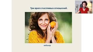 3 врага счастливых отношений Понятный психолог Таня Давыдова