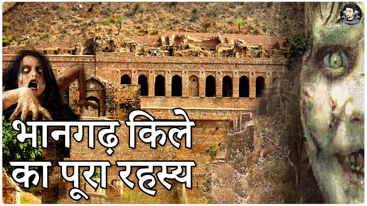 Download भानगढ़ किला जिसपर आज भी है भूतों का साया // Bhangarh Fort Rajasthan Haunted Story in Hindi - Travel