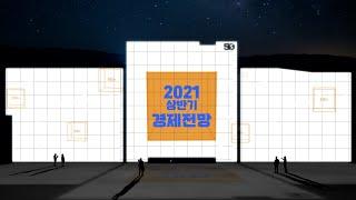 2021년 상반기 경제…