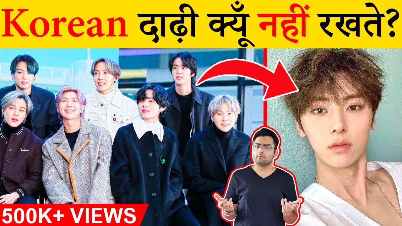 Korean दाढ़ी रखने से क्यूँ डरते हैं? Most Amazing Random Facts in Hindi TFS EP 153