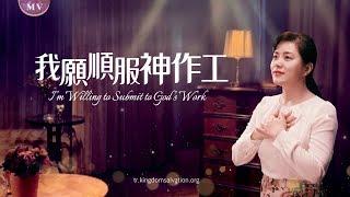 敬拜詩歌MV《我願順服神作工》看見神的愛