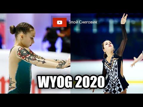 ТАК БУДЕТ ИНТЕРЕСНЕЕ - Зимние Юношеские Олимпийские Игры 2020. Смешанный Турнир
