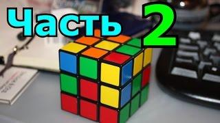 Как собрать кубик рубика 3х3 .Часть 2.
