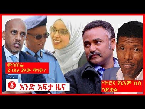 የዕለቱ ዜና   Andafta Daily Ethiopian News   March 12,2020   Ethiopia