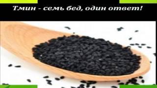 Масло Черного Тмина(Черный тмин