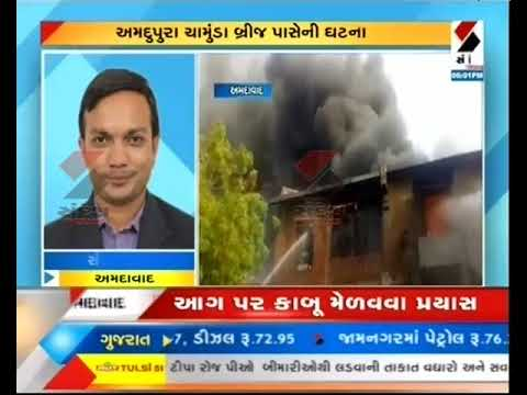 Fire in cotton godown in Ahmedabad ॥ Sandesh News