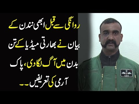 Indian Arrested Pilot Video Message Before Leaving From Pakistan || Abhi Nandan Video Message Hindi