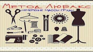 видео Методы кроя Любакс и Унимекс – ч.1