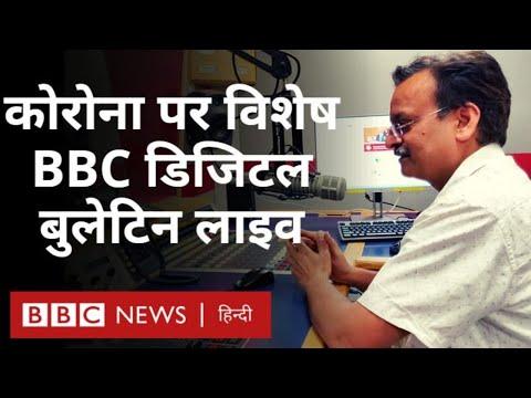 Corona Virus पर BBC Hindi का ख़ास Digital Bulletin: कोरोना दिनभर (BBC Hindi)