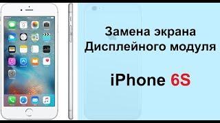 Разборка, сборка, замена дисплея, модуля на iPhone 6S, замена экрана на Айфон 6S | iExpert