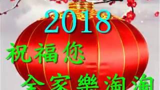 2018戊戌年~歡歡喜喜迎新春。