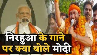 Nirahua के फिल्मी गानों के लिए  PM Modi ने दिया ऐसा बयान कि खूब बजी तालियां