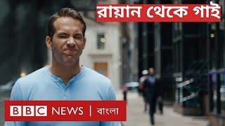 Free Guy কতোটা মুভি আর কতোটা গেম | BBC CLICK Bangla