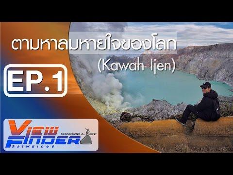 ViewFinder Dreamlist : ตามหาลมหายใจของโลก Ep.1 (Kawah Ijen)