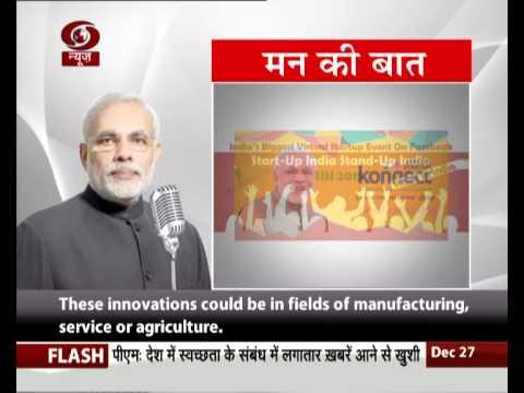 Mann Ki Baat-15: PM Narendra Modi's radio interaction