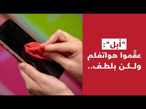 #أبل قبل #كورونا: لا تعقموا هواتفكم.. 📱 أبل بعد كورونا: عقموا هواتفكم بلطف.. 🧴 هل كنت تنتظر تعليمات أبل؟🧘🏼♂