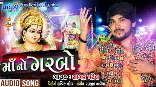 SAGAR PATEL||MAA NO GARBO||AMBE MA NAVRATRI NONSTOP GARBA 2018||FULL AUDIO|PAGDIVADA GROUP|JAY AMBE|