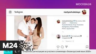 Александр Овечкин и его жена Анастасия ждут второго ребенка - Москва 24