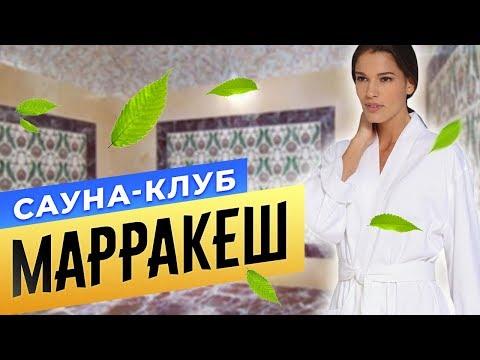 "Сауна-клуб ""Марракеш""   Бани.РФ   Сауны Москвы"