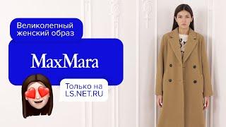 Великолепный женский образ для прогулок от итальянского бренда Max Mara