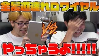 【クラロワ】ライキジョーンズ、負けたら金髪道連れロワイヤル!!!