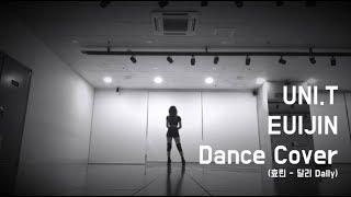 UNI.T - EUIJIN Dance Cover (HYOLYN - Dally)