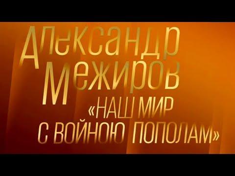 Александр Межиров. Наш мир с войною пополам, 2020