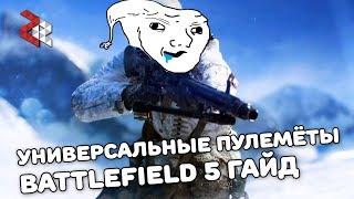 ОБЗОР MMG ПУЛЕМЁТОВ | BATTLEFIELD 5 ГАЙД