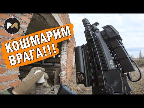 Видео: КОШМАРИМ ПРОТИВНИКА. СТРАЙКБОЛ