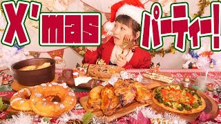 【Mukbang】Christmas Party! Eat Lots of Christmas Dishes♥【RussianSato】