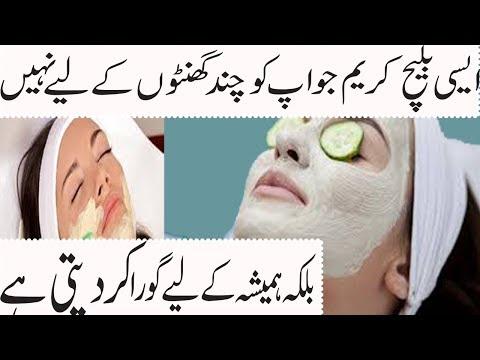 Desi Gherelu Nuskha For Skin Bleech Whitening