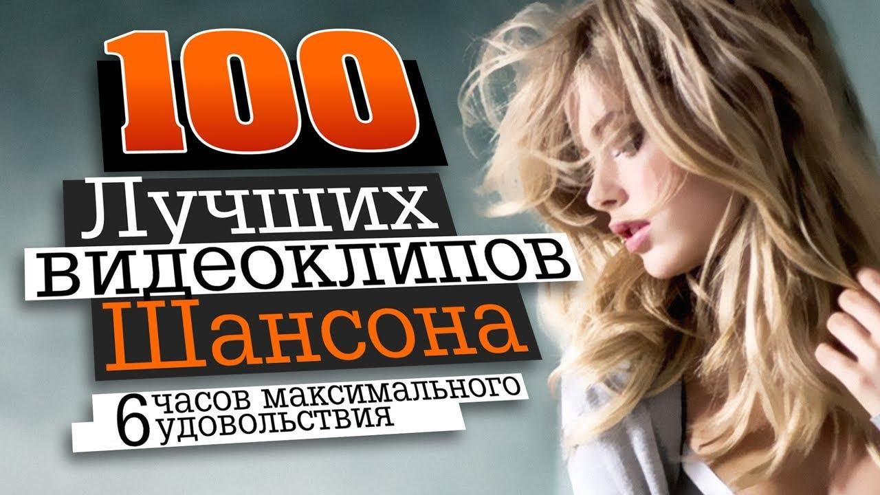 100 ЛУЧШИХ ВИДЕОКЛИПОВ ШАНСОНА  6 ЧАСОВ МАКСИМАЛЬНОГО УДОВОЛЬСТВИЯ  HD