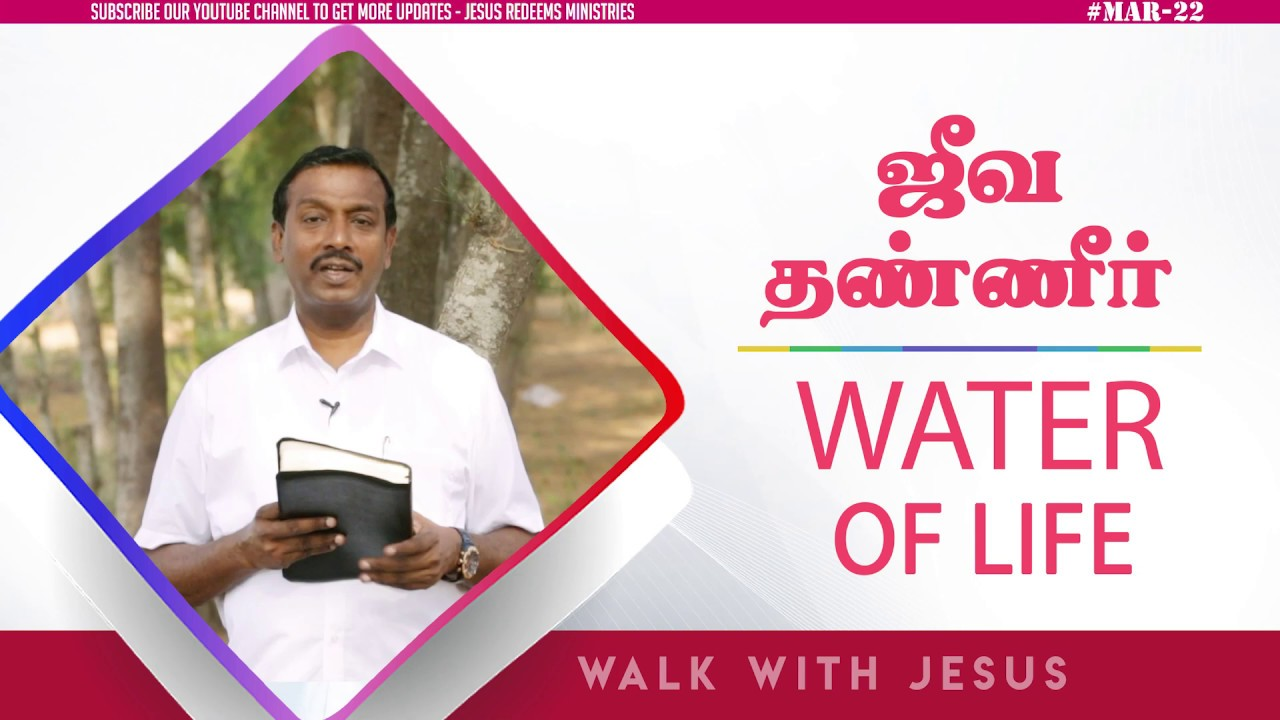 """ Walk with JESUS "" -John 4:14 - Bro.Mohan C.Lazarus #bibledevotion  #World_WaterDay #Mar22  #GNBN"