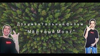 МЁРТВЫЙ МОЗГ (Документальный Фильм)
