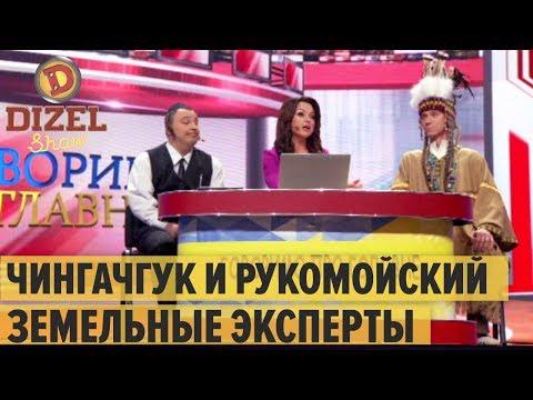 Продавать землю в Укриане НЕЛЬЗЯ: Жадный еврей и индеец на ток-шоу – Дизель Шоу 2019