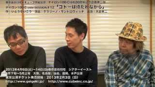 東京芸術劇場×キューブ共催公演 ナイロン100℃結成20周年記念企画第二弾 ...