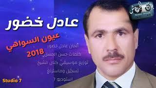 عادل خضور عيون السواهي 2018