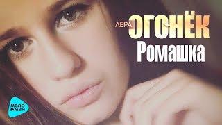 Лера Огонек  - Ромашка
