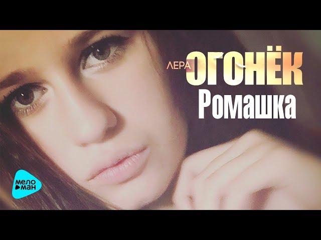 Смотреть видео Лера Огонек  - Ромашка
