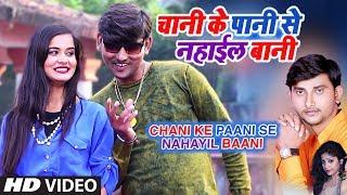 CHANI KE PAANI SE NAHAYIL BAANI    Latest Bhojpuri Lokgeet Video 2020   KAMLESH KAUSHAL,AMRITA DIXIT