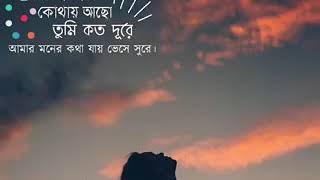 Jani Na Kothay Acho   Full Video Song   Sathi  