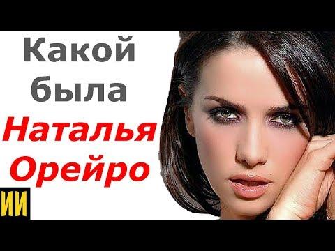 """видео: Какой была Наталья Орейро до """"ДИКОГО АНГЕЛА!"""""""