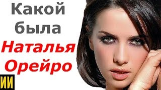 """Какой была Наталья Орейро до """"ДИКОГО АНГЕЛА!"""""""