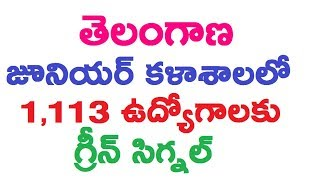 Telangana Junior college Lecturers Notification very soon|GOVT JOBS ||Ttube Telugu